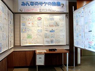 サケの絵展