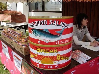 今年で100年目、曙鮭缶