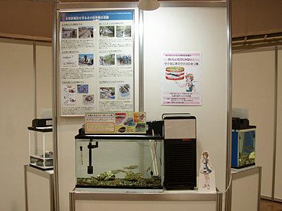 さけ科学館の展示コーナー