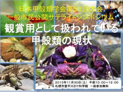 日本甲殻類学会第51回大会サテライトシンポジウム