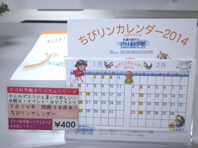 ちびリンカレンダーハガキサイズ02