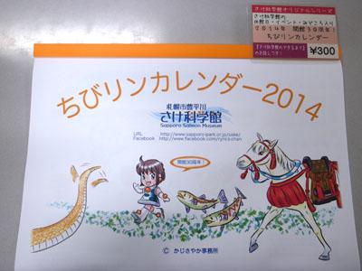 ちびリンカレンダー01