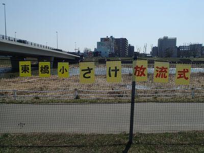 東橋小学校SS放流式