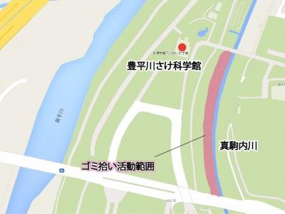 真駒内川をキレイにしよう実施区間